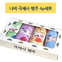 나비 극세사 행주 4p세트*무료포장*