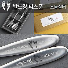 (발도장) 소울실버 이니셜 티스푼포크 2p