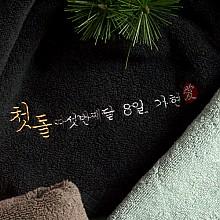 [돌답례품/돌잔치답례품/돌답례타올]<br>초특가 ★ 첫돌 ★ 장타올(150g/170g)