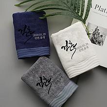 [웨딩답례품/결혼답례품/결혼식답례품]<br>[名品] 스웨그 죽사(대나무) 타올 (180g) Bambu swag towel (KC인증)