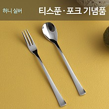 허니실버 이니셜 티스푼포크