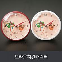 브라운 꼬꼬 시계