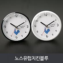 노스유럽치킨블루 시계