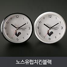 노스유럽치킨블랙 시계