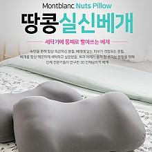 몽블랑홈데코 땅콩 실신 베개