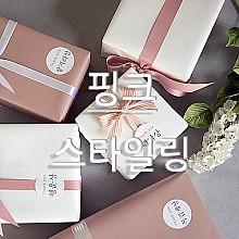이벤트상품 핑크 스타일링