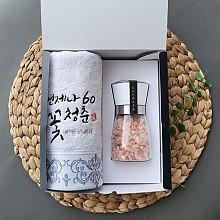 [고급상자포함 답례품세트]<br>장타올+히말라야그라인더 소금(200g) 2종 세트