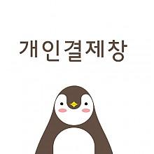 정민기님 개인결제창2 (그라인더 소금후추세트+후추단품)