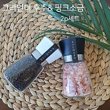그라인더 히말라야핑크소금& 블랙 후추(180ml)2p세트(그라인더+핑크소금+블랙후추+고급케이스)