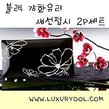 블랙 강화유리 생선접시 2p세트*무료포장*