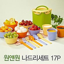 원앤원 나드리세트 17p*무료포장*